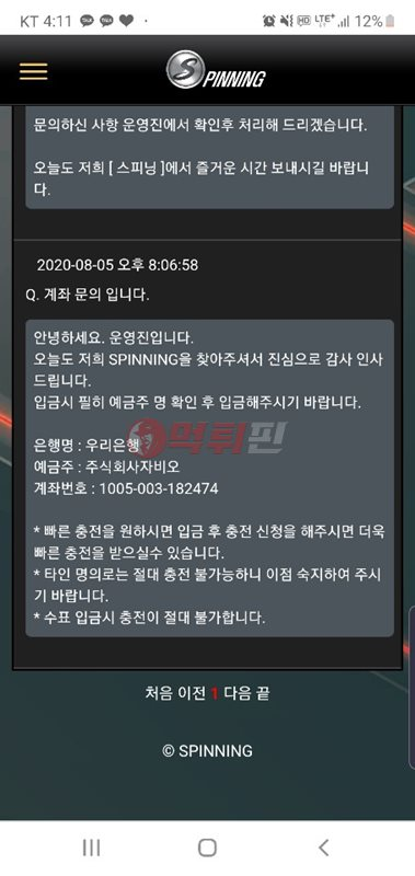 스피닝 먹튀검증 자료3