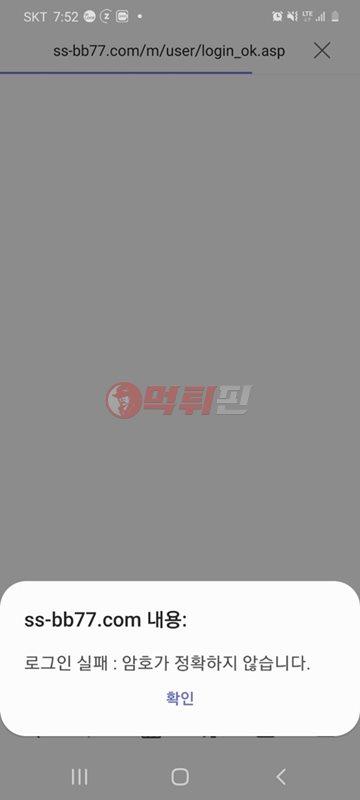 서치벳 먹튀검증 자료