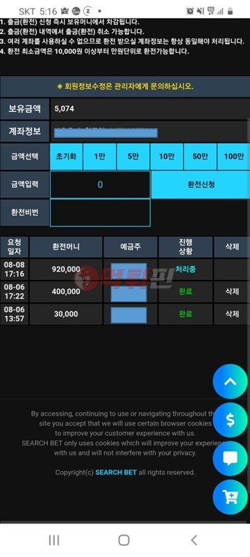 서치벳 먹튀검증 자료2