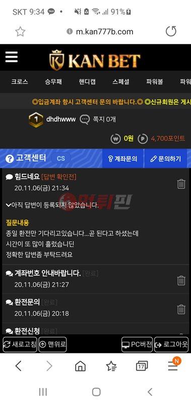칸벳 먹튀검증 자료4
