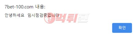 세븐벳 먹튀검증 자료2