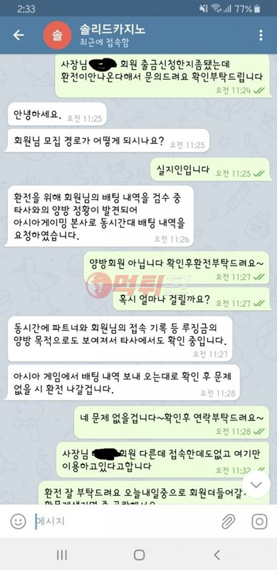 솔리드카지노 먹튀검증 자료2