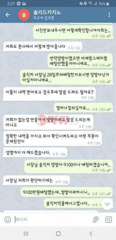 솔리드카지노 먹튀검증 자료4