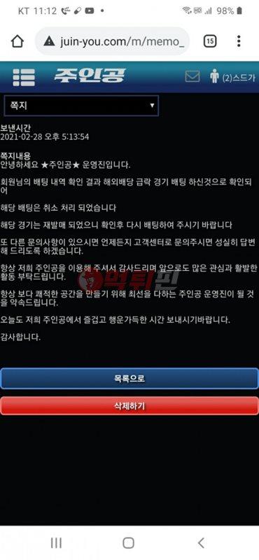 주인공 먹튀검증 자료3