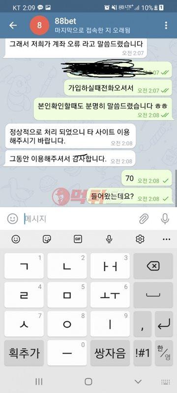 88벳 먹튀검증 자료3