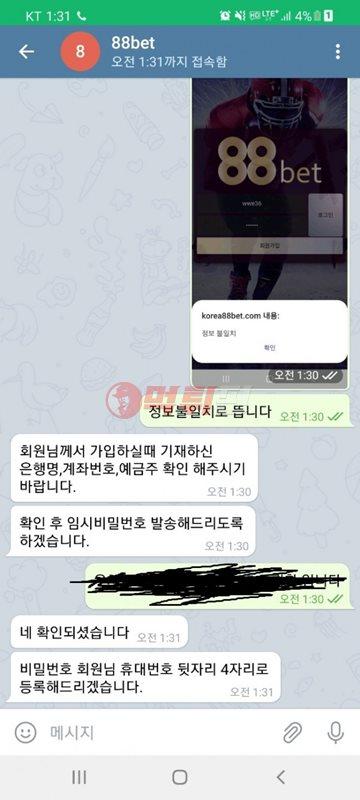 88벳 먹튀검증 자료2