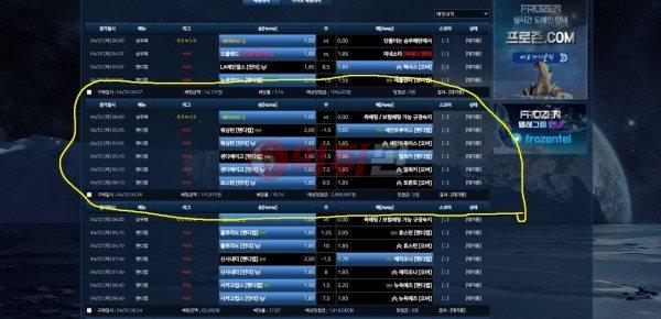 프로즌 먹튀검증 자료